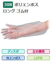 エブノ ポリエチレン手袋 No.308 フリーサイズ 半透明 (30枚×20箱) ポリエンボスロング ゴム付