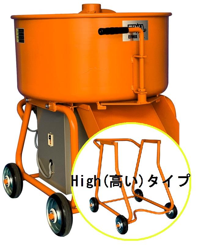 【直送品】 栄和 モルタルミキサー EMG-2.5H 750W仕様 【大型】
