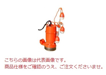 水中ポンプひと筋 直送品 エレポン 水中ポンプ ADNII-250-2T-60Hz 登場大人気アイテム 直営限定アウトレット 200V ADNII-250-2T-6 汚水用 60Hz