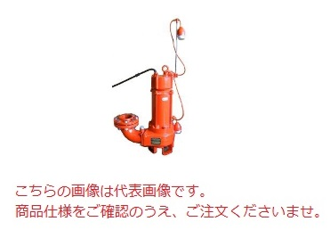 【直送品】 エレポン 水中ポンプ SFDII-400S-60Hz (SFDII-400S-6) (100V/60Hz) 汚物用