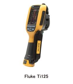 フルーク (FLUKE) サーモグラフィー Ti125