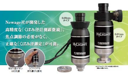 【直送品】 fts ハイライトブリネルスコープ 5620-05(0.05mmタイプ) (5620-05)