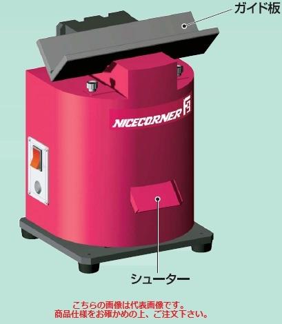 【直送品】 富士元 ナイスコーナー F3-400S-N (スライド板用) 《卓上型面取り機シリーズ》