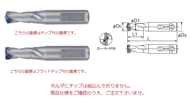 不二越 (ナチ) ホルダ AQDEXVF1.5D17 (アクアドリル EX VF 1.5D) 《超硬ドリル(刃先交換式)》