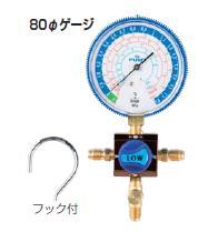 【直送品】 FUSO(フソー) R407C,R404A,R507A,R134a用80φシングルゲージマニホールドキット FS-701S-2