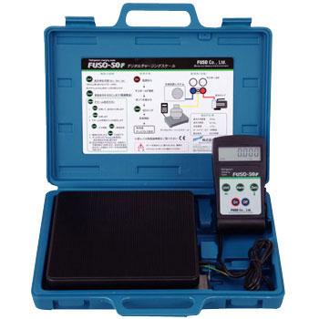 FUSO(フソー) 検査成績書付デジタルチャージングスケール(冷媒計量器) FUSO-50F