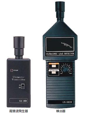 FUSO(フソー) エアーリークテスター+超音波送信器 GS5800+GS400
