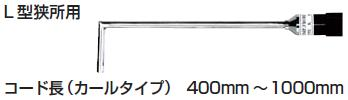 FUSO(フソー) K熱電対型温度センサ(ミニオメガプラグ付) LP-48