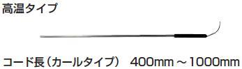 グローバルなお客様のニーズに迅速にそして正確にお応え!  FUSO(フソー) K熱電対温度センサ(ミニオメガプラグ付) TPK-02