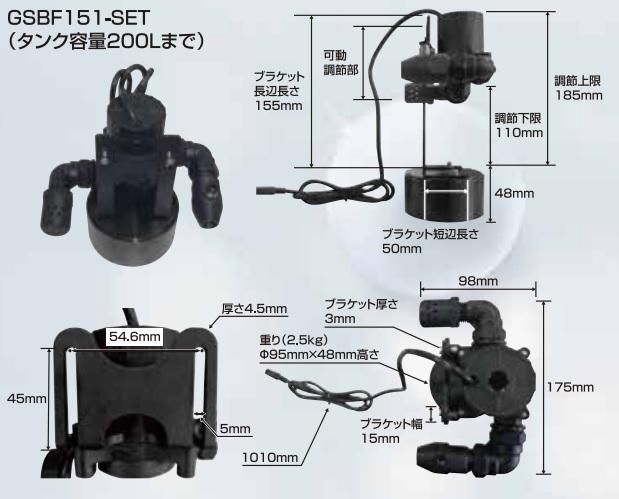 ギガ・セレクション ファインバルブ浄化装置 GSBF151-SET