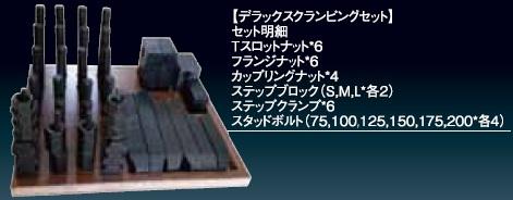 ギガ・セレクション デラックスクランピングセット GSDCS8