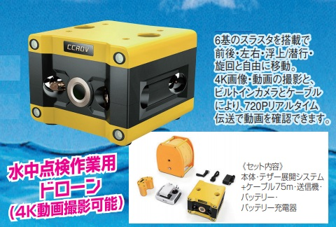 DJI JAPAN 『期間限定特価』水中ドローン CCROV CCROV