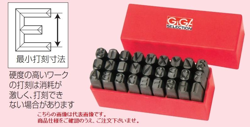 ギガ・セレクション 『期間限定特価』英字刻印セット 10.0mm GSKA-100 (27本組(A~Z・&))