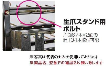 【代引不可】 【期間限定特価】ギガ・セレクション 生爪スタンド用ボルト W6 【大型】