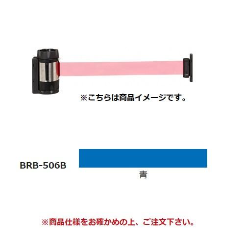 【直送品】 【TOKU通 vol.48】中発販売 バリアリールMAX (マグネットタイプ・ベルト・青) BRB-506B