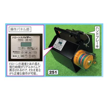 【TOKU通 vol.49】空撮技研 ドローンスパイダー(ハンドブレーキ仕様) DS-004PRO-H