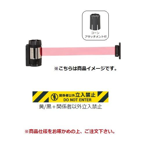 【TOKU通 vol.50】中発販売 バリアリールMAX (コーンタイプ・シート・立入禁止) BRS-510DS
