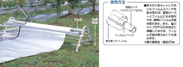 【直送品】 ハラックス マキエース 反射フィルム巻取機 AL-210 【大型】