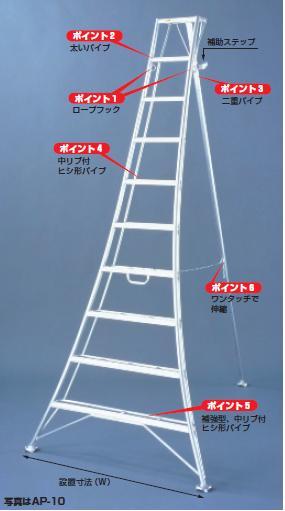 【直送品】 ハラックス (HARAX) アルステップ アルミ製 三脚脚立 AP-10 伸縮式強力タイプ 【大型】
