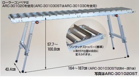 【直送品】 ハラックス アルベア スタンド1体型ローラーコンベヤ ARC-301030ST 【大型】