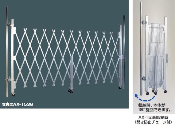 【代引不可】 ハラックス (HARAX) アクロス アルミ合金製キャスターゲート AX-1560 【送料別】