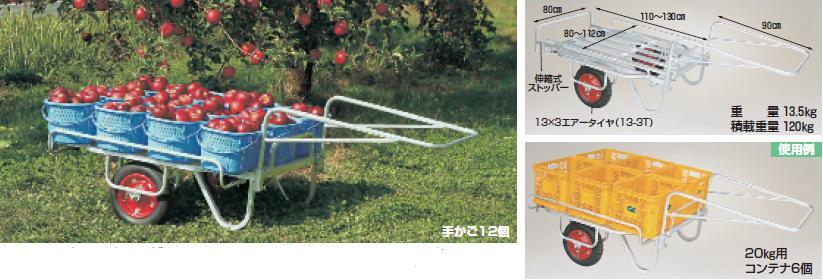 【直送品】 ハラックス 輪太郎 アルミ製 大型リヤカー 万能タイプ BS-1108 【大型】