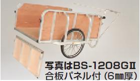 【ポイント5倍】 【直送品】 ハラックス 輪太郎 アルミ製 大型リヤカー BS-1208GII (BS-1208-G2) 合板パネル付(6mm厚) 【大型】