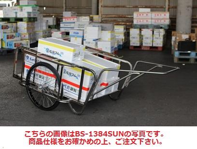 【直送品】 ハラックス 輪太郎 ステンレス製 大型リヤカー BS-1384SUN ノーパンクタイヤ(26×2-1/2T) 【大型】