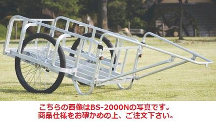 【直送品】 ハラックス 輪太郎 アルミ製 大型リヤカー(強力型) BS-1208 エアータイヤ(26×2-1/2T) 【大型】