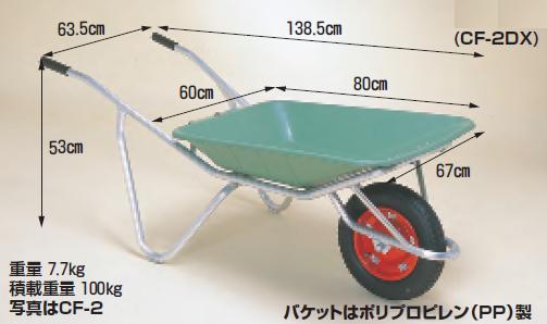 【直送品】 ハラックス アルミ一輪車 プラバケット付 CF-2 エアータイヤ(13X3T) 【大型】