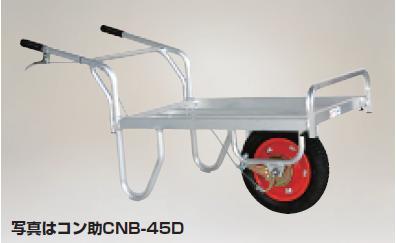 超人気新品 ハラックス CFB-2N 【大型】:道具屋さん店 ノーパンクタイヤ アルミ一輪車ブレーキ付 【直送品】-DIY・工具