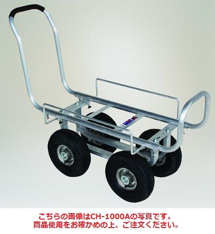 【直送品】 ハラックス 愛菜号 アルミ製 ハウスカー CH-1000A エアータイヤ(3.50-4A) 【大型】
