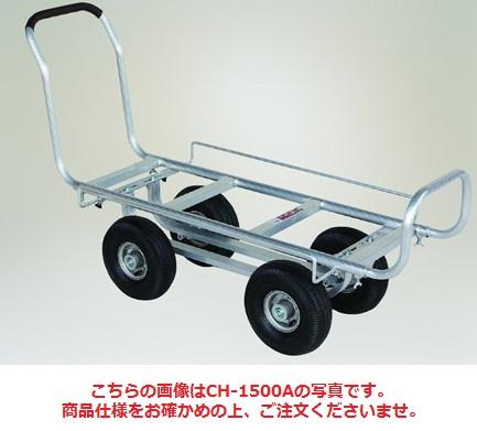 【直送品】 ハラックス 愛菜号 アルミ製 ハウスカー CH-1500NA ノーパンクタイヤ(3.50-4NA) 【大型】