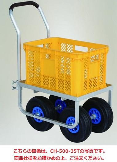 【直送品】 ハラックス 愛菜号 コンテナ1個用 大きいタイヤ仕様 CH-500-35T エアータイヤ(3.50-4T) 【大型】