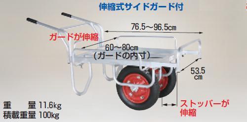 【直送品】 ハラックス コン助 アルミ製 平形2輪車 伸縮ガード付(1輪車に付け替え可能タイプ) CN-45DWS エアータイヤ(13X3T)