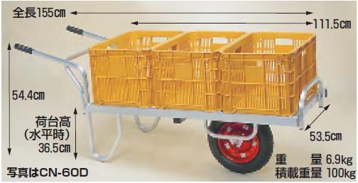 【直送品】 ハラックス (HARAX) コン助 アルミ製 平形1輪車 20kgコンテナ用 CN-60DX エアータイヤ(13X3DX)