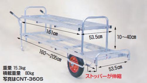 【代引不可】 ハラックス (HARAX) コン助 アルミ製 花用2輪車(2段タイプ 荷台は全面フラット) CNT-360SW エアータイヤ(13X3T) 【メーカー直送品】