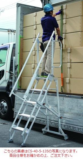 【ポイント10倍】 【直送品】 ハラックス キャリスター 天板付ステップ幅広タイプ CS-40-5-135 ステップ幅40cmタイプ 【大型】