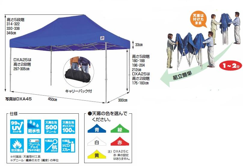 【代引不可】 ハラックス (HARAX) イージーアップ・テント デラックスタイプ(アルミ製) DXA25 《天幕の色をお選びください》 【送料別】
