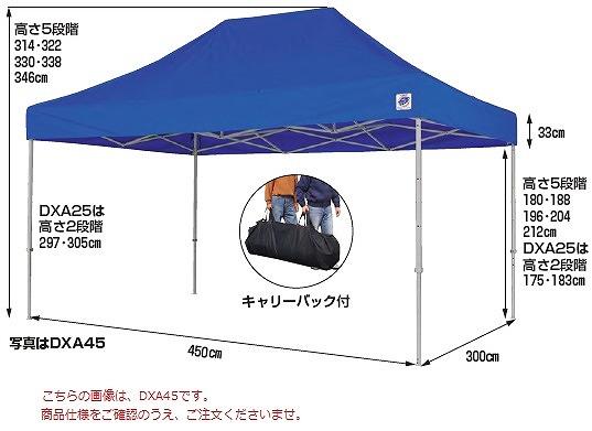 【代引不可】 ハラックス (HARAX) イージーアップ・テント デラックスタイプ(アルミ製) DXA60 《天幕の色をお選びください》 【送料別】