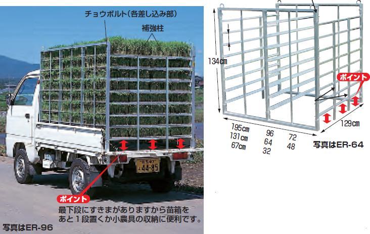 【直送品】 ハラックス ナエラック アルミ製 育苗箱運搬器 ER-64 棚間隔14cmタイプ(8段) 【大型】