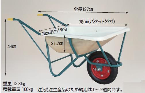 【直送品】 ハラックス スチール一輪車 SSN-60 (F-TYPE) FRP制浅型バケットタイプ 【大型】