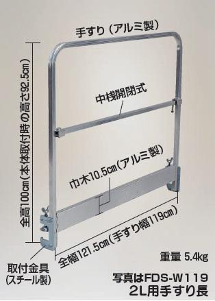 ハラックス FDS-2L用手すり FDS-W119 (別売部品)