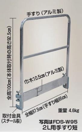 ハラックス FDS-2L用手すり FDS-W95 (別売部品)