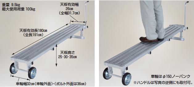 【直送品】 ハラックス フミラック アルミ製 タイヤ付踏台ロングタイプ FL-1800 【大型】