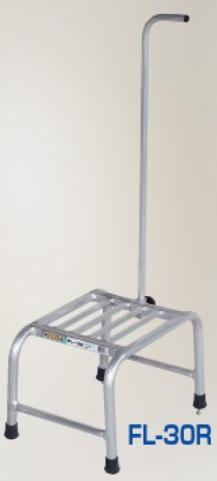 【代引不可】 ハラックス (HARAX) フミラック アルミ製 踏台(室内用) FL-30R 【送料別】