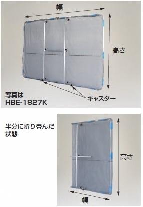 【直送品】 ハラックス ガーネット 草刈作業の飛散ガード HBE-1521K (キャスター付) 【大型】