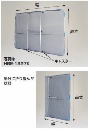 【代引不可】 ハラックス (HARAX) ガーネット 草刈作業の飛散ガード(交換用ネット) HBE-1827K-NET 別売部品 交換用ネット 【送料別】