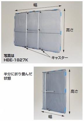 【直送品】 ハラックス ガーネット 草刈作業の飛散ガード HBE-1827K (キャスター付) 【大型】