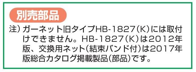 ハラックス ガーネット 草刈作業の飛散ガード(交換用ネット) HBE-NT1827 (HBE-1827K用) 【大型】